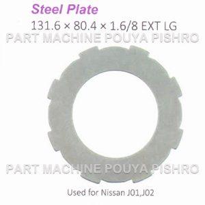 قطعات لیفتراک - صفحه آهنی لیفتراک نیسان