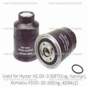 قطعات لیفتراک - فیلتر سوخت گازوئیل لیفتراک هایستر