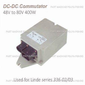 قطعات لیفتراک - مبدل ولتاژ DC لیفتراک لینده