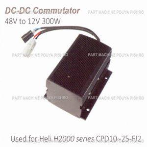قطعات لیفتراک - مبدل ولتاژ DC لیفتراک هلی