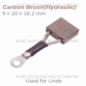 قطعات لیفتراک - ذغال موتور لیفتراک برقی لینده