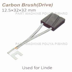 قطعات لیفتراک - ذغال موتور لیفتراک لینده