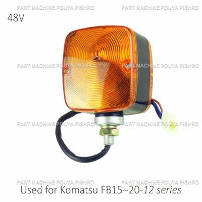 قطعات لیفتراک - لامپ جلو راهنما لیفتراک کوماتسو