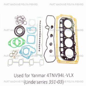 قطعات لیفتراک - واشر کامل موتور لیفتراک