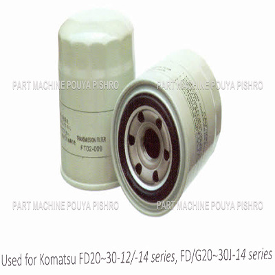 قطعات لیفتراک - فیلتر توربین گیربکس لیفتراک کوماتسو